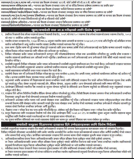 Bagamati Pradesh Loksewa Vacancy Pharmacy and Staff Nurse