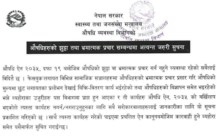 DDA Notice Regarding False and Misleading Propaganda of Medicines
