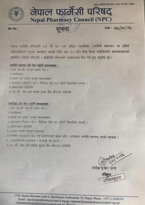 Nepal Pharmacy Coucil Notice
