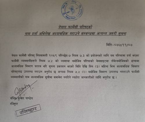 Nepal Pharmacy Council Notice Regarding Updating of Name Registration Records