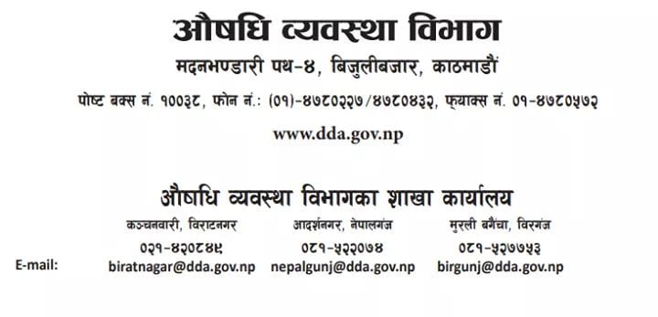 Regional Office Department of Drug Adminsitration (DDA)