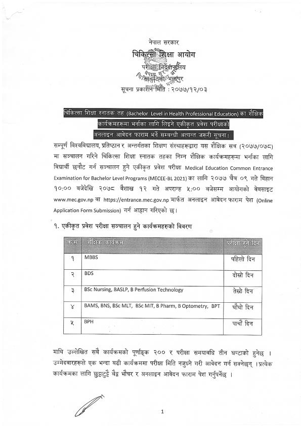 BPharmacy/BPH/BNS/BDS/BMLT Entrance Exam Notice MEC