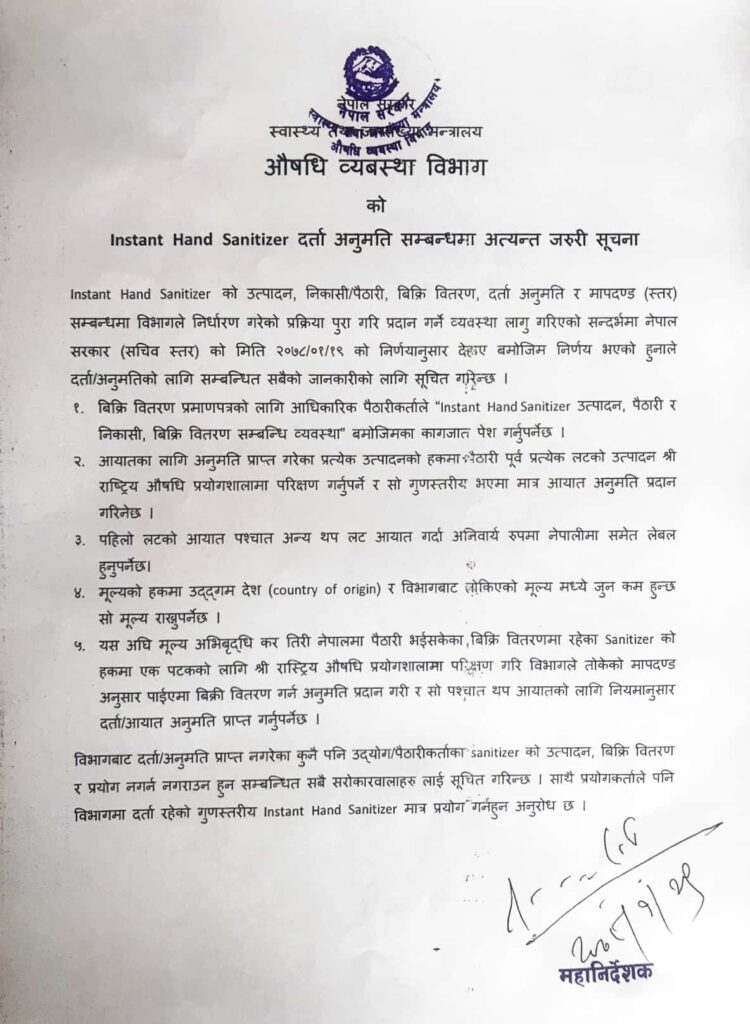 Department of Drug Administration (DDA) Notice for the Production, Import and Sale of Sanitizers in Nepal